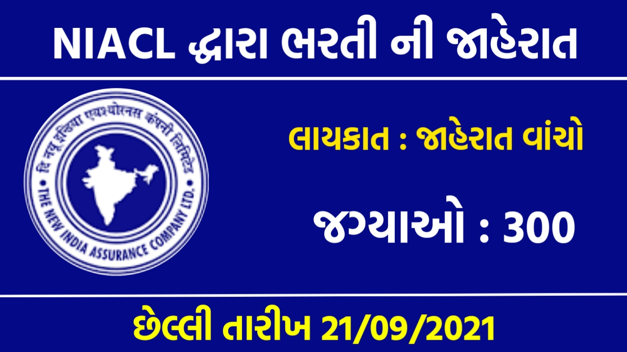 NIACL AO Recruitment 2021 Apply Now For 300 (AO) Administrative Officer Post www.newindia.co.in