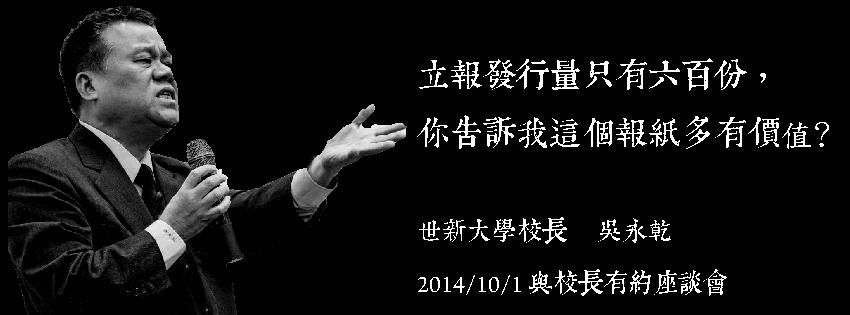 【揭乾起義】世新大學青年陣線聲明(訊息轉貼)