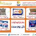 عروض جمعية الصليبخات والدوحة الكويت فقط السبت 7-10-2017