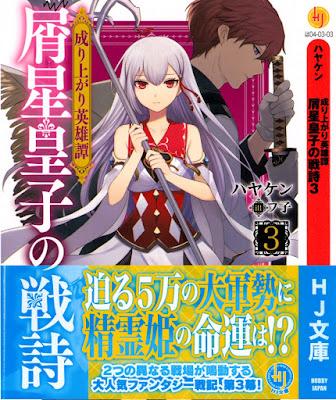 [Novel] 成り上がり英雄譚 屑星皇子の戦詩 第01-03巻 [Kuzu Boshi Oji No Sen Shi Nariagari Eiyu Tan vol 01-03] rar free download updated daily