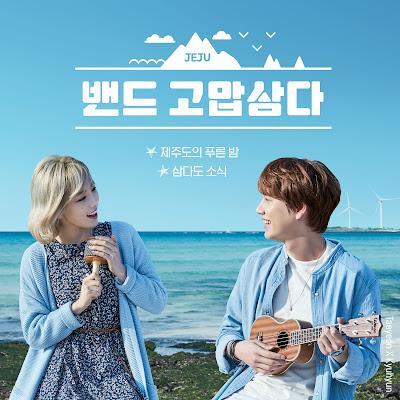 SNSD TaeYeon Jeju Island Blue Night Lyrics