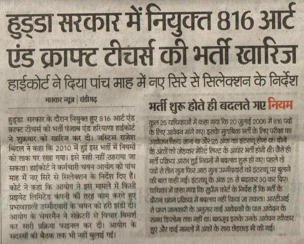 image : News-Haryana : Recruitment of 816 Art and Craft Teacher Canceled by Court