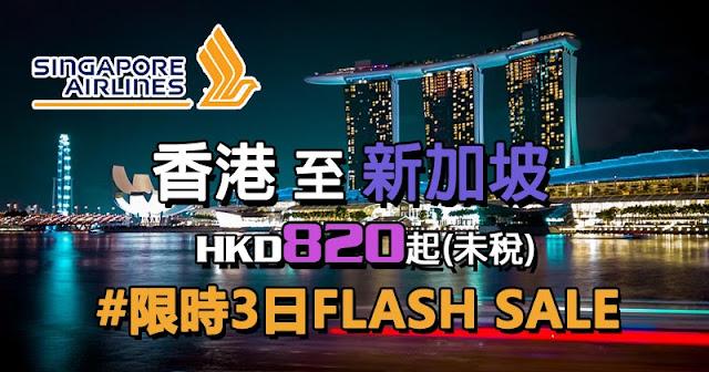 好抵飛,新加坡航空 Flash Sale!香港飛新加坡 HK$820起,今晚12點(即10月20日)開賣。