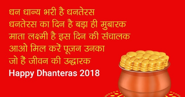 dhanteras,dhanteras 2018,happy dhanteras,happy dhanteras 2018,dhanteras puja,happy dhanteras wishes,dhanteras status,happy dhanteras 2018 wishes,dhanteras whatsapp status,happy dhanteras status,happy diwali,happy dhanteras video,dhanteras 2018 status,happy dhanterash,dhanteras video,happy dhanteras rangoli,dhanteras wishes,dhanteras ke totke,dhanteras whatsapp status 2018,dhanteras video status,happy dhanteras wishes 2018