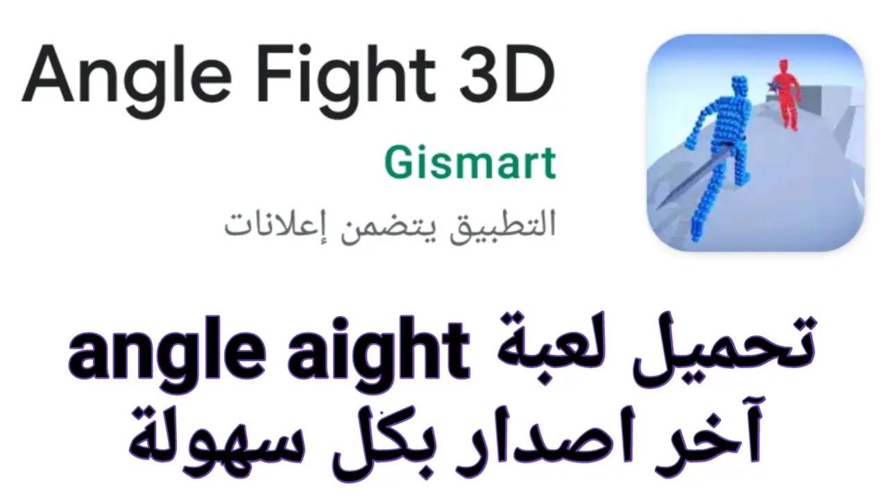 تحميل لعبة Angle Fight 3D