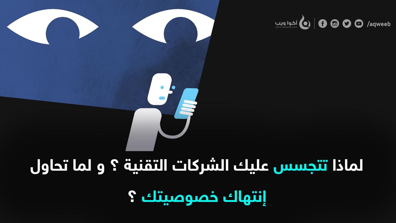 لماذا تتجسس عليك الشركات التقنية ؟ و لما تحاول إنتهاك خصوصيتك ؟