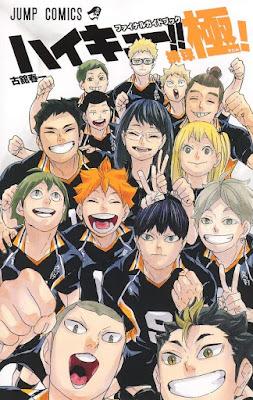 ハイキュー!! コミックス ファイナルガイドブック 排球極! | Haikyuu Manga covers | Hello Anime !