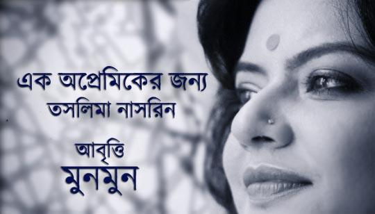 Ek Opremiker Jonyo Poem Lyrics by Taslima Nasrin