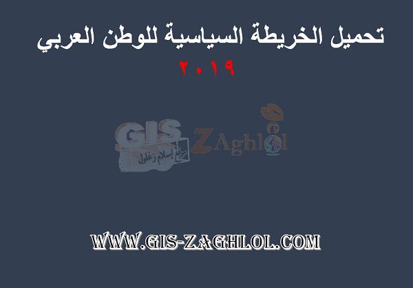 تحميل خريطة السياسية  للوطن العربي 2019