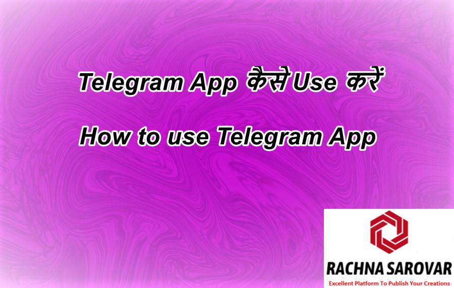 Telegram App कैसे Use करें हिंदी में (How to use Telegram App in Hindi), JIO Phone, Android Smartphone, IOS / iPhone में Telegram App कैसे चलायें हिंदी में