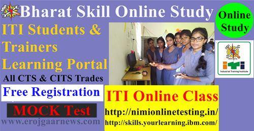 bharat skill portal par kaise registration kare