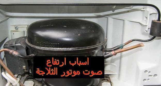 اسباب ارتفاع صوت موتور الثلاجة