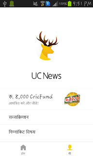 UC News Refer And Earn 8000 Rs Banner