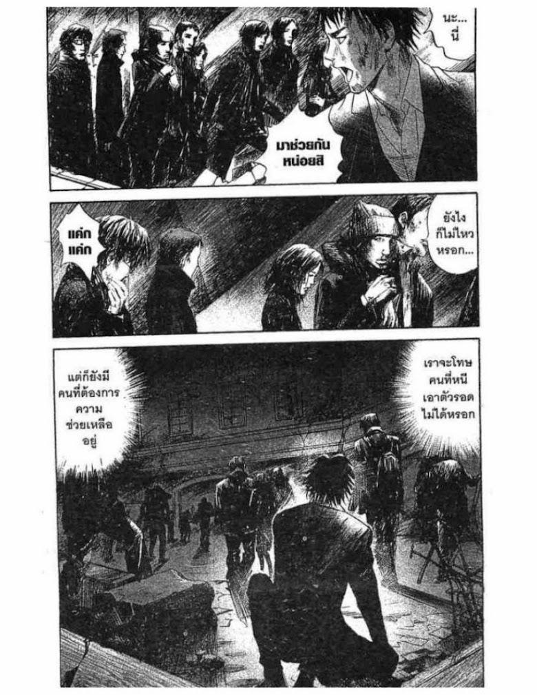 Kanojo wo Mamoru 51 no Houhou - หน้า 109