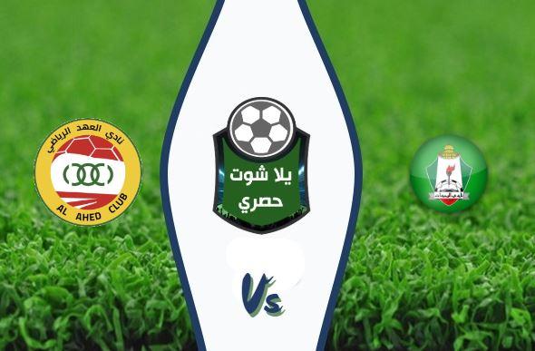 نتيجة مباراة الوحدات والعهد اليوم الإثنين 17-06-2019 كأس الإتحاد الأسيوي