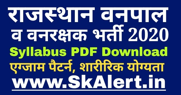Rajasthan Forest Guard Syllabus 2020 PDF Download  RSMSSB Forester Exam Pattern