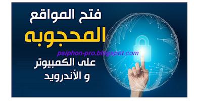 تحميل كاسر بروكسي عربي مجاني