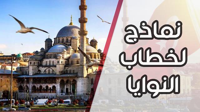 للطلاب العرب هده نماذج لخطاب النوايا لمنح الحكومة التركية + طريقة كتابتها