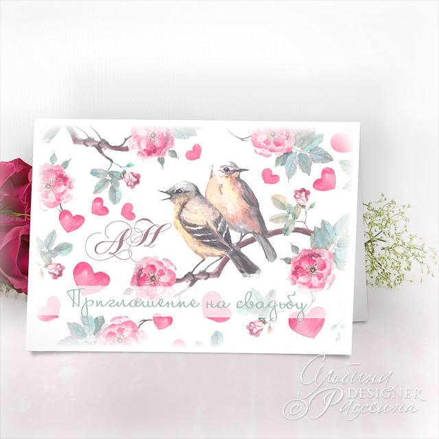 Акварельные приглашения на свадьбу открытки.