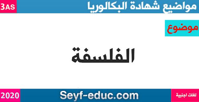 موضوع الفسلفة لشهادة البكالوريا 2020 لغات اجنبية