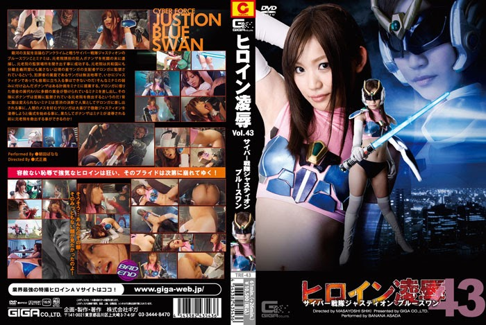 TRE-43 Heroine Give up Vol.43 Cyber Power Justion Blue Swan
