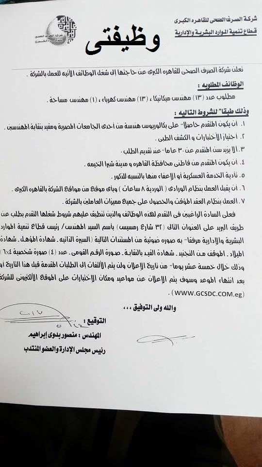 وظائف شركة الصرف الصحى فى مصر 2020