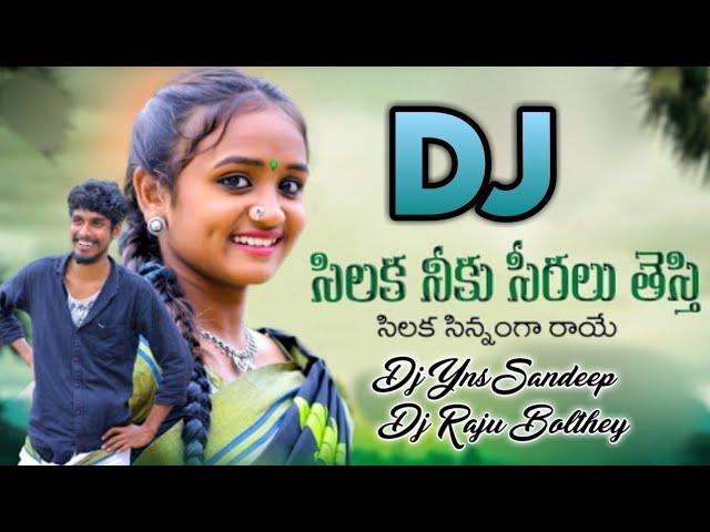 Silaka Niku Cheeralu Thesthi Song Dj Remix Telugu New Folk Dj Song 2020 B S Folk Music YNS [NEWDJSWORLD.IN]