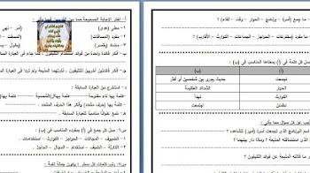المذكرة الشاملة فى شرح ومراجعة اللغة العربية للصف الرابع الابتدائى التيرم الثانى