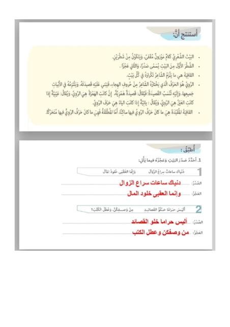 حل درس القافية الشعرية لغة عربية