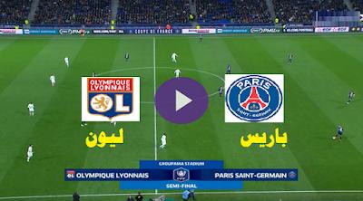 مشاهدة مباراة باريس سان جيرمان وليون بث مباشر كورة لايف