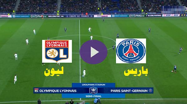 نتيجة مباراة باريس سان جيرمان وليون كورة لايف اليوم في الدوري الفرنسي