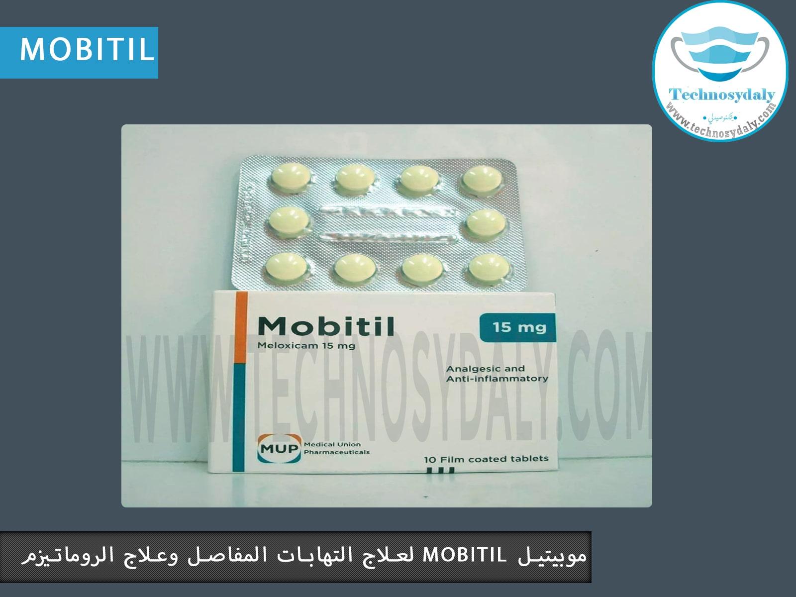 موبيتيل mobitil لعلاج التهابات المفاصل وعلاج الروماتيزم