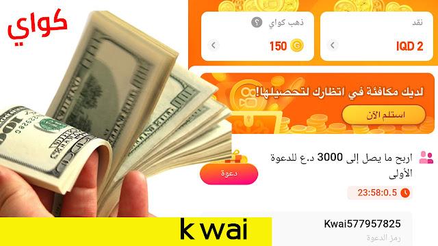 الربح من برنامج كواي apk شهريا للربح من الانترنت بسهولة