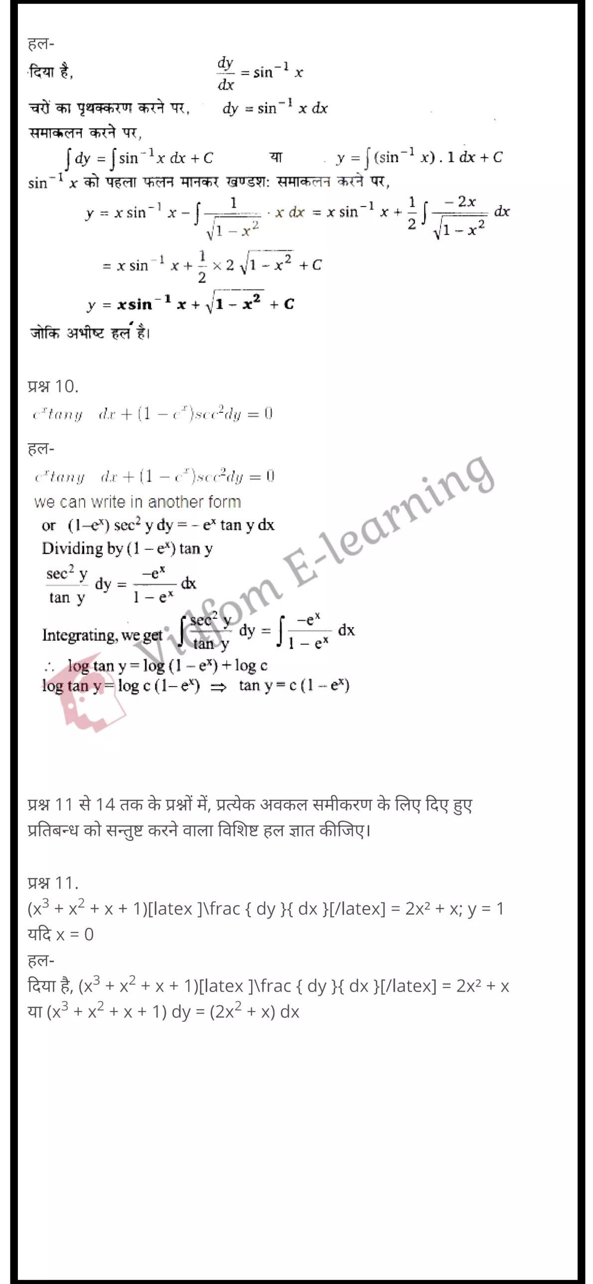 class 12 maths chapter 9 light hindi medium 15