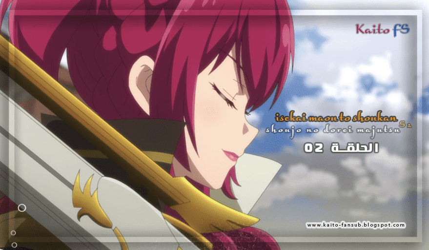 الحلقة الثانية من أنمي Isekai Maou to Shoukan Shoujo no Dorei Majutsu S2 مترجمة