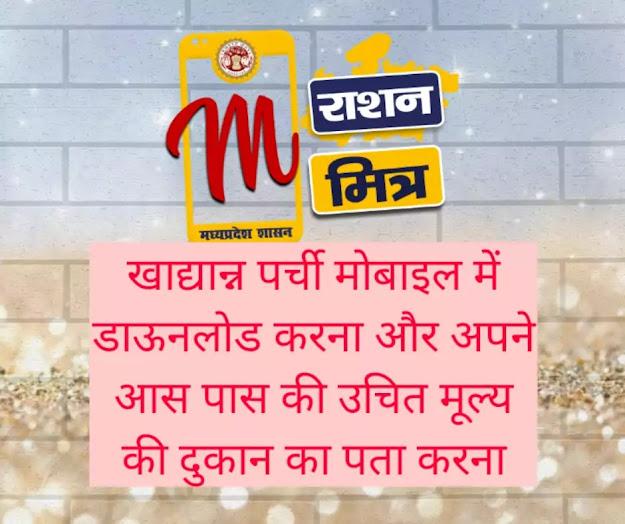 Mobile me khadyann parchi downlode karna