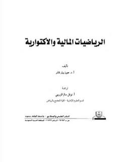 تحميل كتاب الرياضيات المالية والأكتوارية PDF
