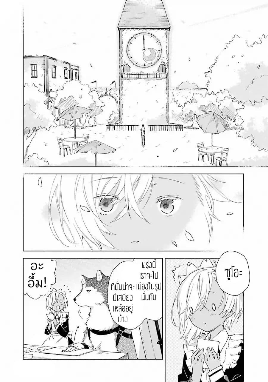 อ่านการ์ตูน Tabi to Gohan to Shuumatsu Sekai ตอนที่ 1 หน้าที่ 21