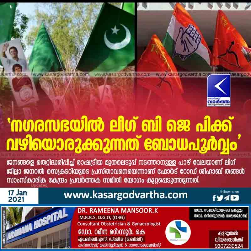 Kerala, News, Kasaragod, Muslim League, Shihab Thangl, BJP, Politics, The League is deliberately paving the way for the BJP in the Municipal Corporation: Fort Road Shihab Thangal Cultural Center Working Committee.