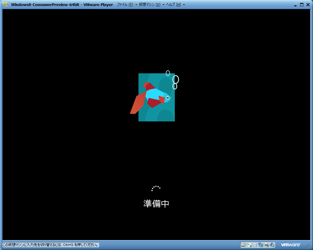 Windows 8 Consumer PreviewをVMware Playerで試す 1 -19