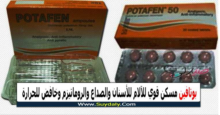 بوتافين أقراص Potafen  مسكن لآلام ومضاد للالتهاب وخافض للحرارة للأسنان والعظام والصداع السعر في 2020 والبديل