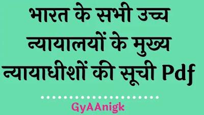 भारत के सभी उच्च न्यायालयों के मुख्य न्यायाधीशों की सूची pdf - GyAAnigk