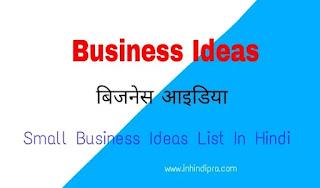 2021 बिजनेस आइडिया लिस्ट हिंदी में - Small Business Ideas List In Hindi