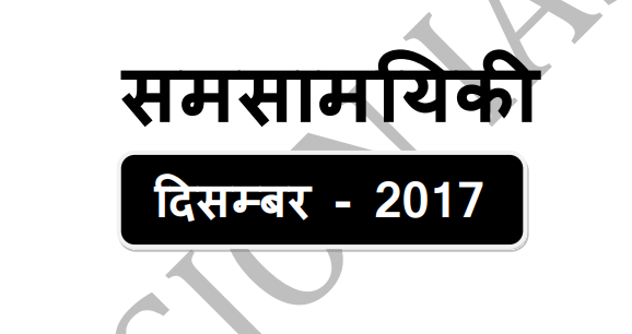 Vision IAS Monthly Current Affair Jan 2017 to December 2017 in Hindi Pdf Download