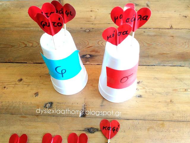μορφολογία, γράμματα, καρδιές, ποτήρι, δυσλεξία