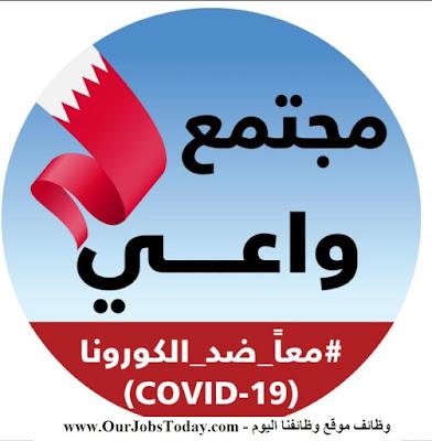 وظائف شاغرة للعمل ضد الكورونا في البحرين !