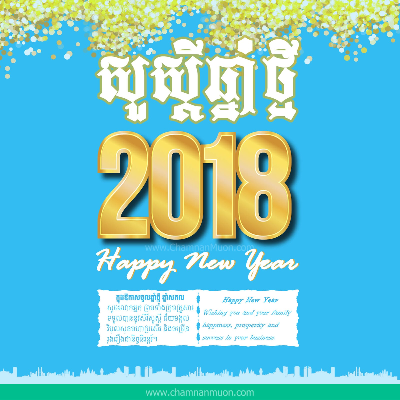 Happy New Year 2018 - Khmer greeting card by Chamnan