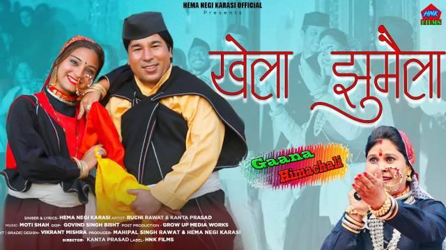 Khela Jhumelo Song mp3 Download - Hema Negi Karasi
