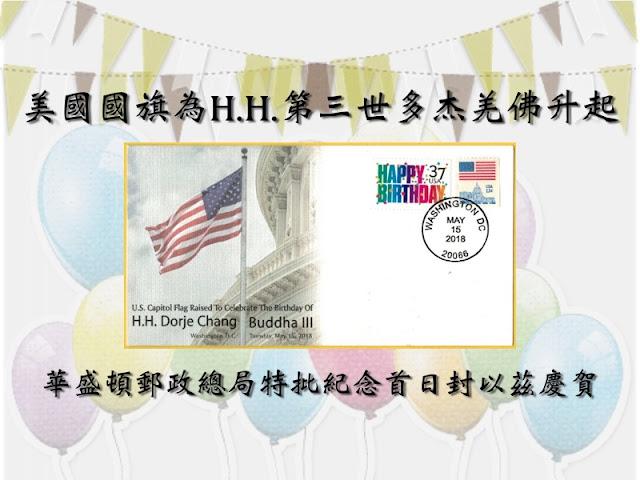 美國國旗為H.H.第三世多杰羌佛升起    華盛頓郵政總局特批紀念首日封以茲慶賀