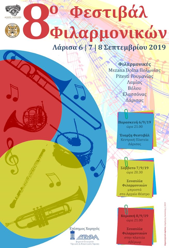 Η 8η Διεθνής Συνάντηση Φιλαρμονικών στη Λάρισα